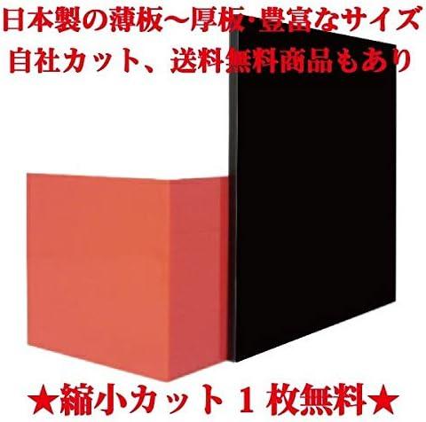 日本製 アクリル板 黒両面マット 艶けし(押出板) 厚み2mm 300×540mm 縮小カット1枚無料 カンナ仕上(業務用・キャンセル返品不可)
