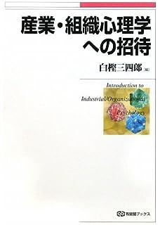 福祉心理学 | 佐藤 泰正, 山根 ...