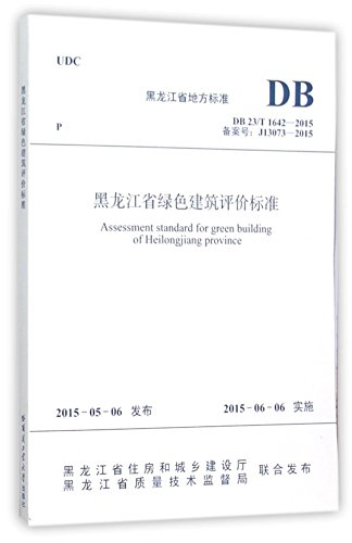 Price comparison product image (DB23\T1642-2015J13073-2015)