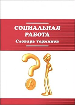 Book Sotsialnaya rabota. Slovar terminov