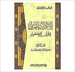 Visual Grammatical Analysis of The Holy Koran-6 Volumes (6 Volumes