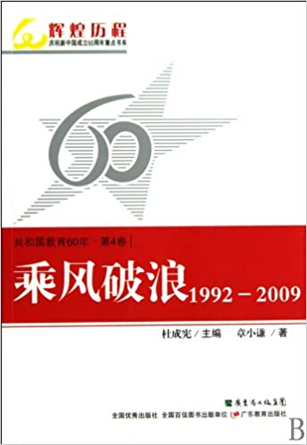 1992-2009 - Sail Through Winds and Waves - PRC Education of 60 Years - Vol. 4 (Chinese Edition)