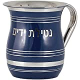 Zion Judaica Stainless Steel Wash Cup with Color (Blue)