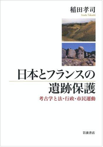 日本とフランスの遺跡保護――考古学と法・行政・市民運動