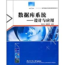 Database Systems: Design and Applications(Chinese Edition)