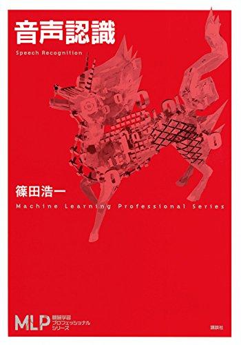 音声認識 (機械学習プロフェッショナルシリーズ)