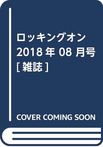 ロッキングオン 2018年 08 月号 [雑誌]
