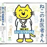 CD ねこのお医者さん (増田裕子のミュージックパネル)
