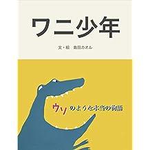 A crocodile boy: Unbelievable true story Mr Dile Crocodile (Hentekokyouwakokubunko) (Japanese Edition)
