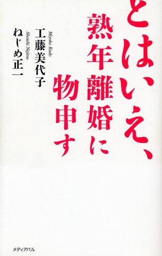 Towaie jukunen rikon ni monomōsu pdf