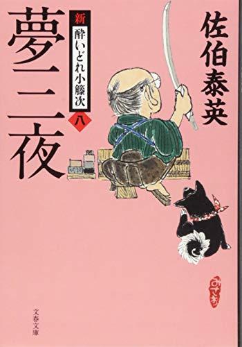 夢三夜 新・酔いどれ小籐次(八) (文春文庫)