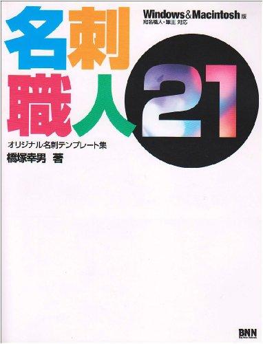 名刺職人21―オリジナル名刺テンプレート集 Windows&Macintosh版 宛名職人・筆王対応