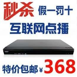 Malata 908 DVD player, Blu-ray player network HD DVD HD DVD player