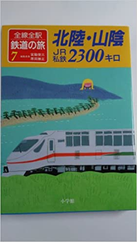 北陸・山陰 JR・私鉄2300キロ (...