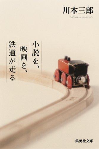 小説を、映画を、鉄道が走る (集英社文庫)