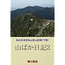 Mountain stupid diary: My Japanese one hundred famous mountain mountaineering record the latter volume yamabakanikki (tozann haikinngu) (Japanese Edition)
