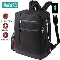 Hacaso リュック ビジネスリュック バックパック リュックザック USBポート搭載 大容量25-35L 防水 軽量 PCバッグ メンズ レディース 兼用 多機能 撥水加工 耐衝撃 おしゃれ 通勤 通学 出張 旅行 アウトドアなど適応ュック
