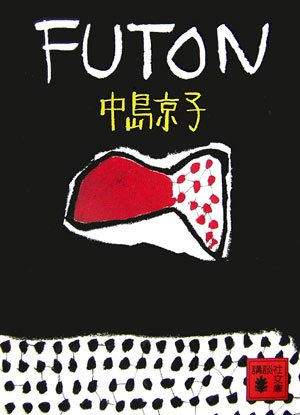 FUTON (講談社文庫)