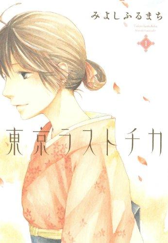 東京ラストチカ(1) (アヴァルスコミックス)