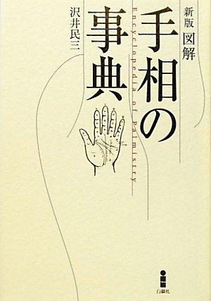 Zukai tesō no jiten = Encyclopedia of Palmistry pdf epub