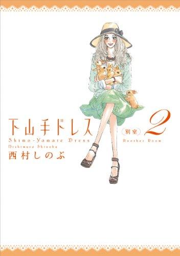 下山手ドレス別室 2 (Feelコミックス)