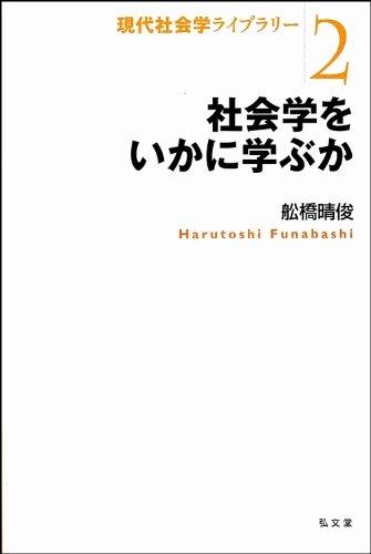 社会学をいかに学ぶか (現代社会学ライブラリー2)