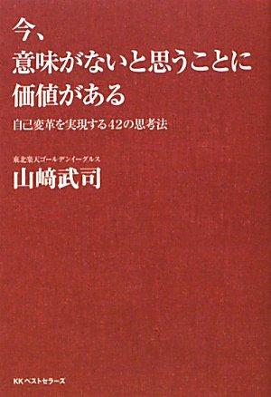 Ima imi ga nai to omō koto ni kachi ga aru : Jiko henkaku o jitsugensuru 42 no shikōhō ebook
