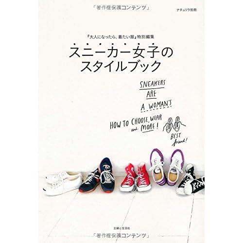 スニーカー女子のスタイルブック