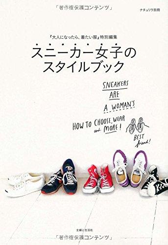 スニーカー女子のスタイルブック: 『大人になったら、着たい服』特別編集 (ナチュリラ別冊)
