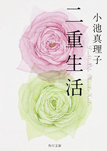 二重生活 (角川文庫)