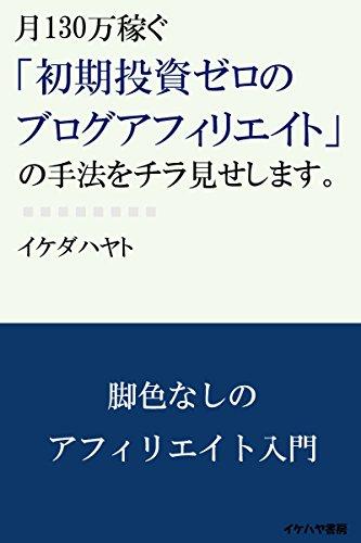 tsuki 130man kasegu shoki toushi zero no affiliate no syuhou wo chira mise shimasu (ikehaya bookstore) (Japanese Edition)