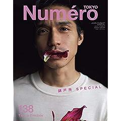 Numero TOKYO 増刊 最新号 サムネイル