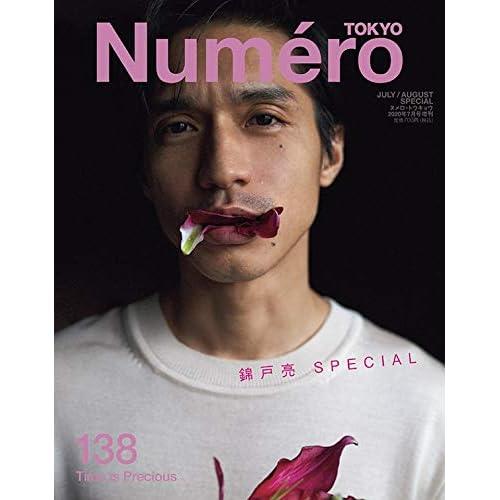 Numero TOKYO 2020年7月号 増刊 表紙画像