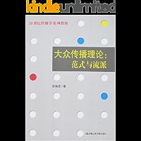 21世纪传播学系列教材大众传播理论:范式与流派