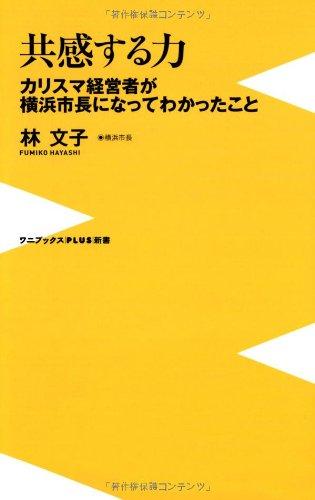 共感する力 ~カリスマ経営者が横浜市長になってわかったこと~ (ワニブックスPLUS新書)