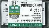 BONA FIDE PRODUCT(ボナファイデプロダクト) BONA FIDE PRODUCT(ボナファイデプロダクト) 16番(HO) EF58用 東海型 つらら切り パーツセット (2輌分入) (折り曲げ治具・ワイパーパーツ付)