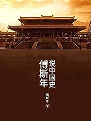 傅斯年说中国史 (Chinese Edition)
