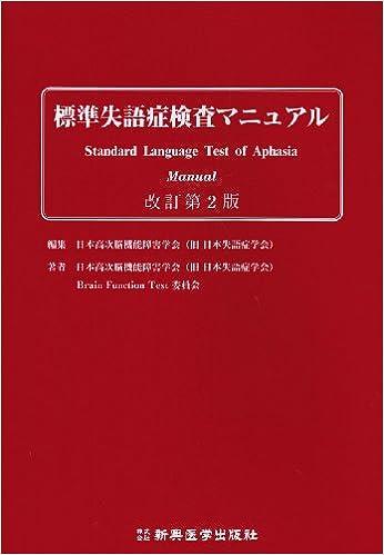 標準失語症検査マニュアル