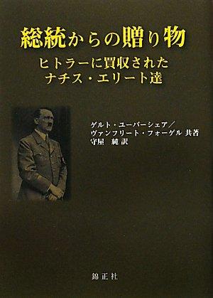 Sōtō karano okurimono : Hitorā ni baishūsareta nachisu erītotachi Gerd R Ueberschar; Winfried Vogel; Jun Moriya