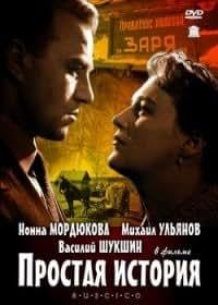 A Simple story (Prostaya istoria) (RUSCICO)
