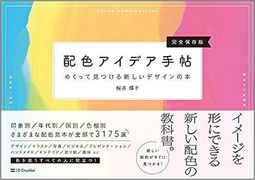 Book's Cover of 配色アイデア手帖 めくって見つける新しいデザインの本[完全保存版] (日本語) 単行本 – 2017/12/16