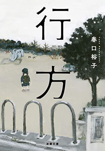 行方 (双葉文庫)