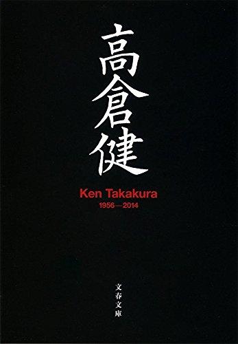 高倉健 Ken Takakura 1956-2014 (文春文庫)