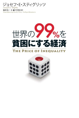 世界の99%を貧困にする経済