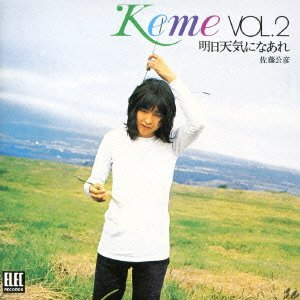 Kimihiko Satou (Keme) - Keme Vol.2 Ashita Tenki Ni Naare [Japan CD] WPCL-11552