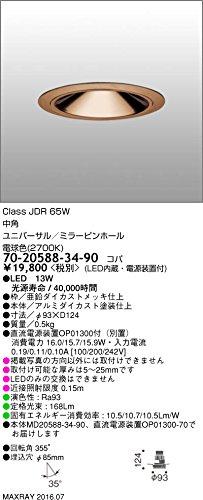 マックスレイ 照明器具 基礎照明 INFIT LEDユニバーサルダウンライト φ85 ミラーピンホール 中角 JDR65Wクラス 電球色(2700K) 非調光 70-20588-34-90 B077BHHZRL