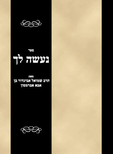Sefer Naaseh Lecho (Hebrew Edition) PDF