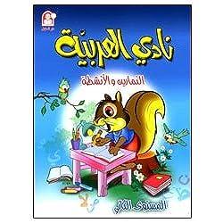 Arabic Club Workbook: Volume 2 (Arabic version)