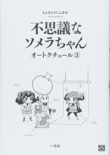 不思議なソメラちゃんオートクチュール (3) (4コマKINGSぱれっとコミックス)