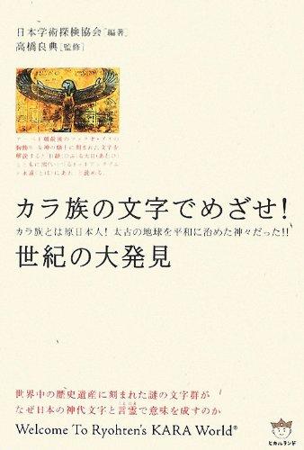 Read Online Karazoku no moji de mezase seiki no daihakken : karazoku towa gennihonjin taiko no chikyū o heiwa ni osameta kamigami datta PDF